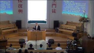 20131103浸信會仁愛堂主日信息