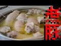 【煮豚】芝浜のチャーシューを作ってみた の動画、YouTube動画。