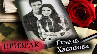 Гузель Хасанова - Призрак NEW 2019