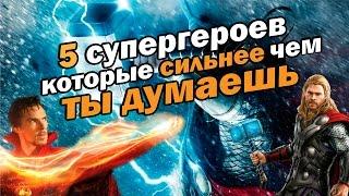 5 крутых супергероев | 5 супергероев которые круче чем ты думаешь | Movie Mouse