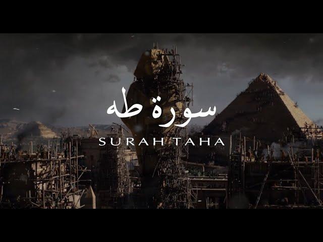 Surah Taha - Raad Muhammad Al-Kurdi