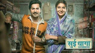 Sui Dhaaga : Made In India | full movie |hd 720p|varun dhawan, anushka| #sui_dhaaga review and facts