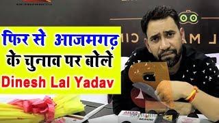 फिर से आजमगढ़ के चुनाव पर बोले Dinesh Lal Yadav Planet Bhojpuri