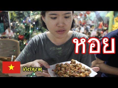 Vietnam Ep.1 - จิบเบียร์แกล้มเมนูหอยๆๆหลายชนิด ที่ Oc Dao เมืองโฮจิมินห์