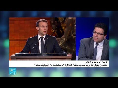فرنسا: أحزاب اليمين تندد باستخدام ماكرون -للهولوكست- في تصريحات حول حرب الجزائر  - نشر قبل 33 دقيقة