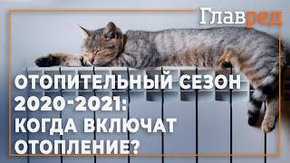Отопительный сезон 2020-2021: Когда включат отопление?