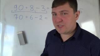 Математика 2 класс. 30 сентября. Сложение и вычитание