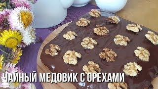 Пирог из Чая. Чайный пирог с грецкими орехами.