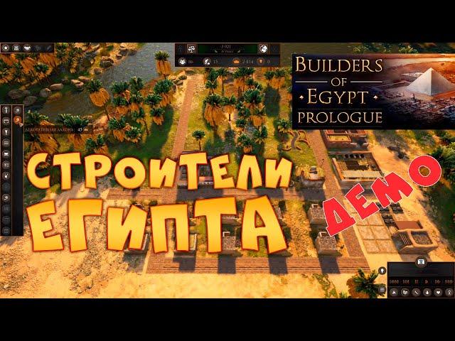 Builders of Egypt (видео)