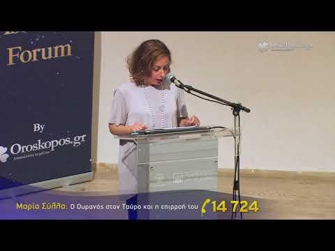Hellenic Astrology Forum 2018: Ο Ουρανός στον Ταύρο & η ομιλία της Μ.Σύλλα