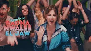 Nancy Ajram - Badna Nwalee El Jaw (Official Music Video) /‏نانسي عجرم - بدنا نولع الجو