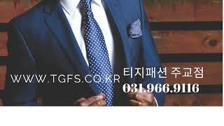 TG패션 「고양주교점」정장 남성복 구두 케쥬얼 쇼핑