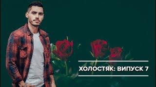 💍 ХОЛОСТЯК УКРАИНА 2019 ❤ 9 сезон 🙀 7 ВЫПУСК 🍓 ЭКСПРЕСС