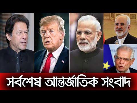 আন্তর্জাতিক সংবাদ International News Today 23 June 2020 World News Today  TIMES NEWS Idesk