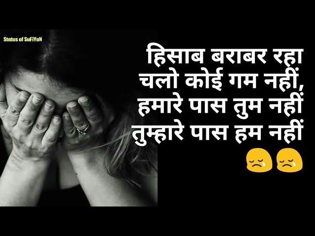 Emotional type Shayari in Hindi