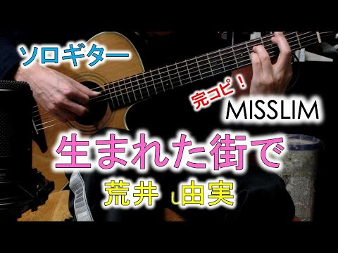 "ソロギター ""生まれた街で"" 荒井由実 MISSLIM、 Solo-Guitar ""Umareta Machi De"" Yumi Arai With Furch G22-CRCT"