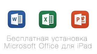 видео Скачать Установить и Активировать Microsoft Office 2016 ( How Download)