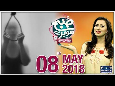 Subah Saverey Samaa Kay Saath | SAMAA TV | Madiha | 08 May 2018