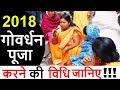 Govardhan Puja Vidhi Geet 2018 - Govardhan Pooja Ke Gane - Bhojpuri Govardhan Pooja Songs