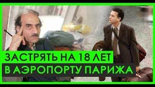 Кого играл Том Хэнкс в фильме Терминал? | История Мехран Нассери