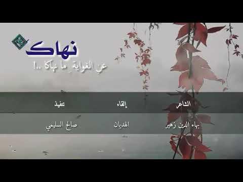 قصيدة بهاء الدين زهير في رثاء ابنه Youtube
