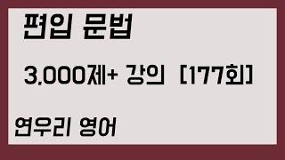 편입 문법 3,000제+ 강의 177회