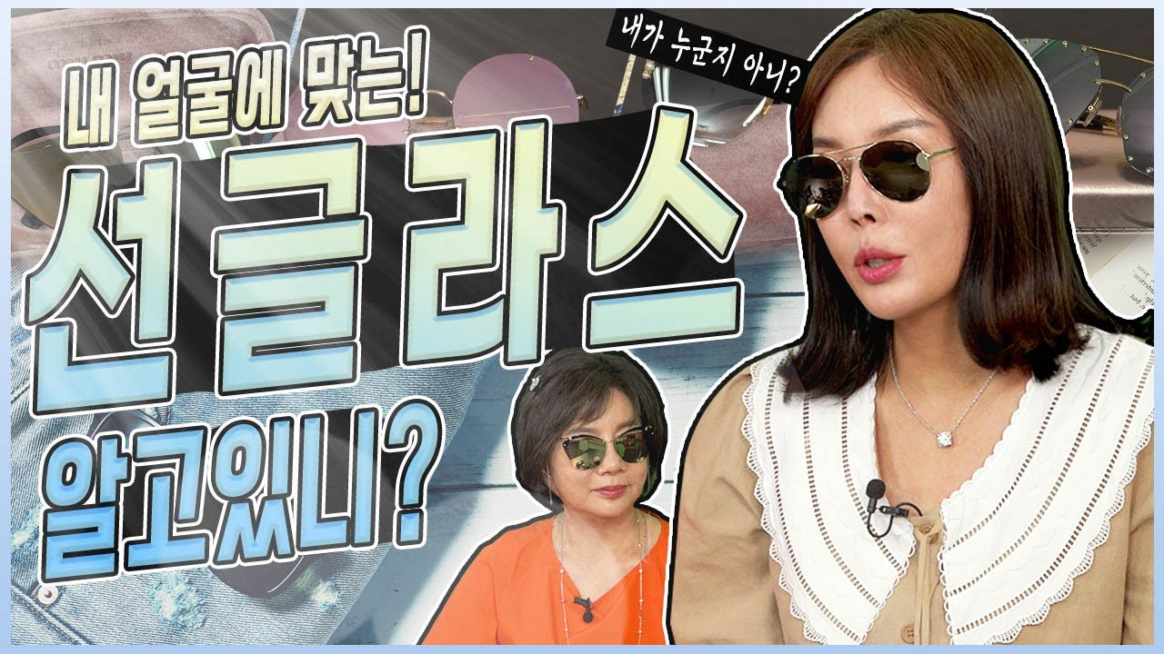 선글라스😎 이쁘게 착용하는 꿀팁!!💖 공개합니다!(브랜드 소개까지!?) ㅣ How to wear sunglasses prettily