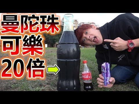 把大量曼陀珠丟進10公升可樂裡 ! ? 產生誰也沒看過的驚人結果 !