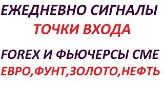 сделки forex - 24.06.2016 ЕВРО, ФУНТ, ЗОЛОТО, НЕФТЬ(сделки forex наш ПАММ счет - МОНИТОРИНГ http://www.expert-trader.pro/#!pamm/c1pv1 ТОРГОВЫЕ СИГНАЛЫ НА ВАШ СЧЕТ с мониторингом..., 2016-06-24T09:32:54.000Z)