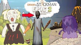 GRANNY БАБУЛЯ СТАЛА СТИКМЕНОМ ГЕРОИ GRANNY И SLENDRINA В БУМАЖНОМ МИРЕ В ИГРЕ Draw a Stickman EPIC 2