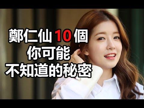 我身後的陶斯韓劇女主角:鄭仁仙10個你可能不知道的秘密 - YouTube