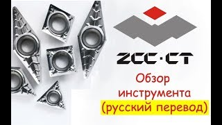 ZCC-CT обзор инструмента (русский перевод) | ООО Рувир