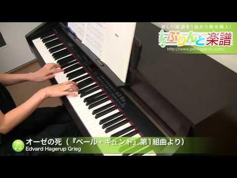 オーゼの死(『ペール・ギュント』第1組曲より) Edvard Hagerup Grieg