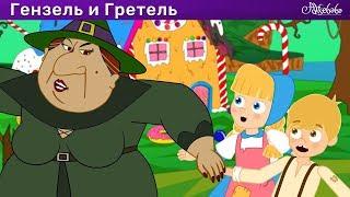 Гензель и Гретель | Мультфильм | сказки для детей | сказка | Алфавит - Песня для детей