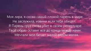 Santiz a.k.a Мысли вслух — Парень груз (Lyrics)