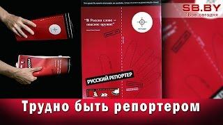 В студии - Виталий Лейбин, главный редактор журнала «Русский репортер» (Трудно быть репортером)