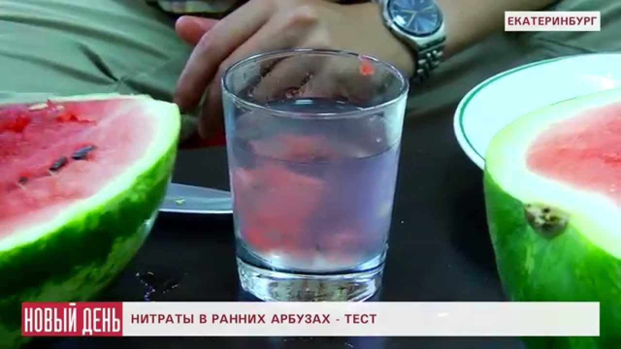 Проверка арбуза на нитраты в домашних условиях