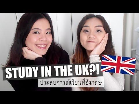 ประสบการณ์เรียนต่อต่างประเทศที่อังกฤษ Study in the UK?! ft. Zern The Foodie