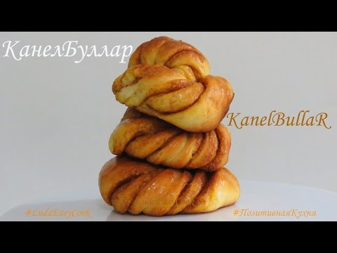 Шведские БУЛОЧКИ С КОРИЦЕЙ Канелбуллар - Swedish buns KANELBULLAR