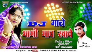 Latest Rajasthani DJ Mix DJ Song || डीजे माले भाभी भाव खावे || Shree Radhe Films