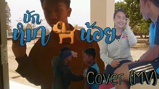 บักหมาน้อย : รามิล ต้นแก้ว-Cover (MV).โดย:KPP