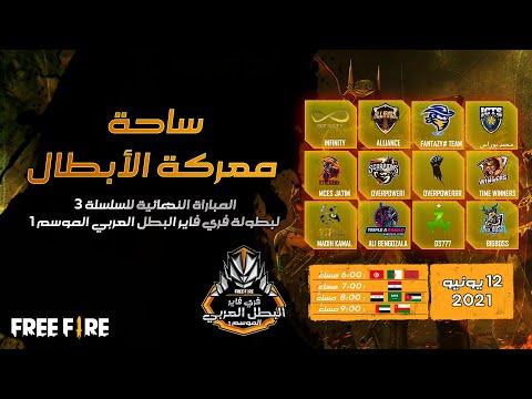 [2021]Free Fire Arab Championship   Season 1 Series 3  المباراة النهائية