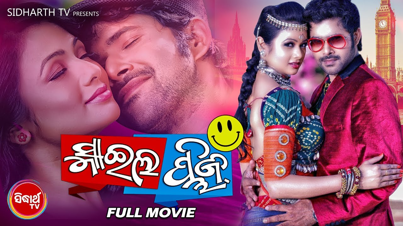 Download SMILE PLEASE - Odia Superhit Full Movie | ସ୍ମାଇଲ୍ ପ୍ଲିଜ୍ | Sabyasachi & Archita | Sidharth TV