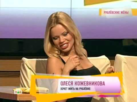 «Рублёвские жёны» (фрагмент TV передачи) - Ржачные видео приколы