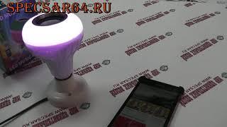 Лампа LED с BLUETOOTH  specsar64.ru