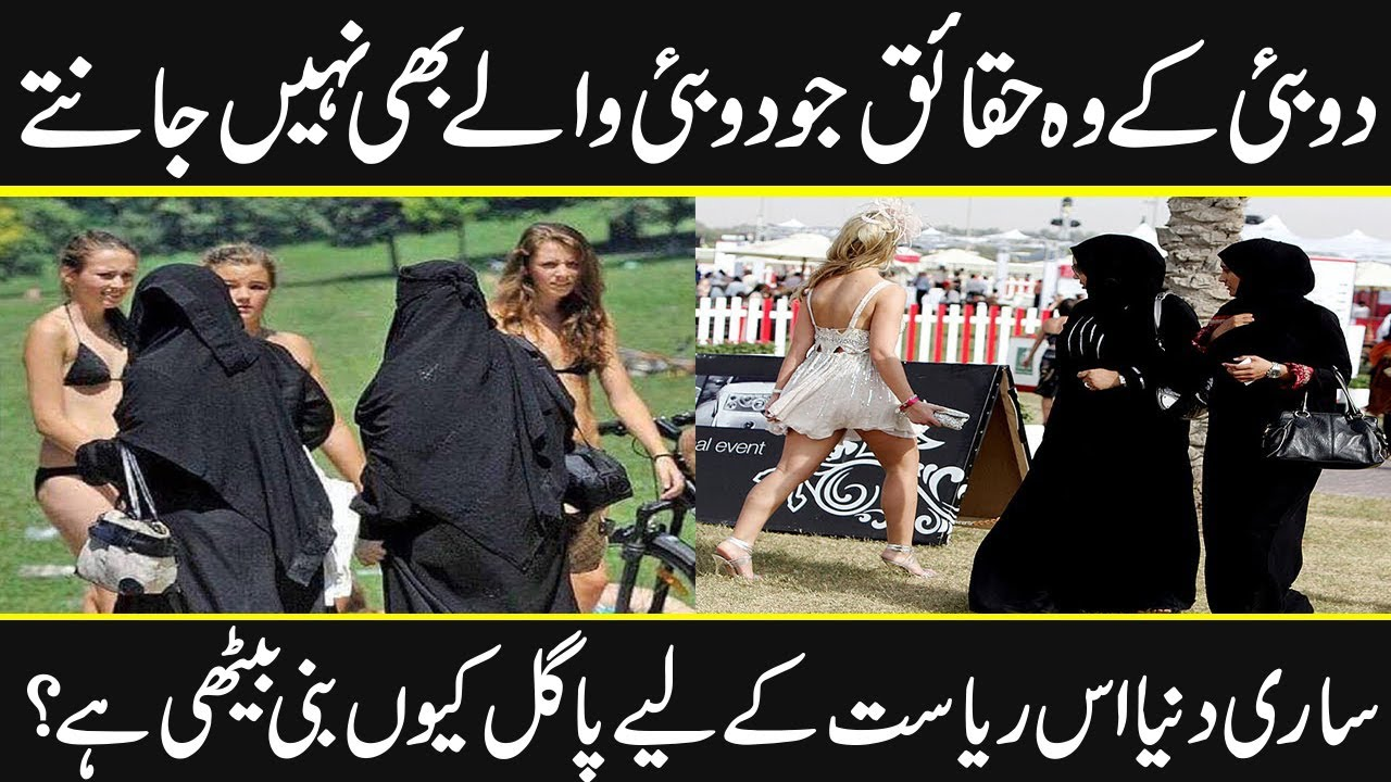 Download Dubai Amazing Facts | Dubai The Most Luxurious City In The World | Urdu Cover