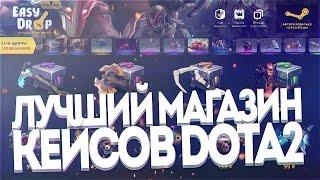 ОТКРЫТИЕ КЕЙСОВ Dota 2 EASY DROP!!!#3