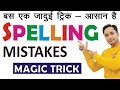 Spelling Mistakes कैसे सुधारें? बस एक TRICK? Spelling Mistakes in English