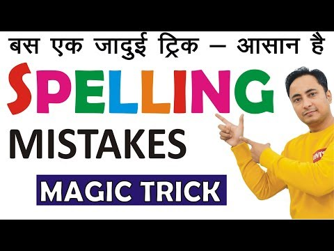 spelling-mistakes-कैसे-सुधारें?-बस-एक-trick?-spelling-mistakes-in-english