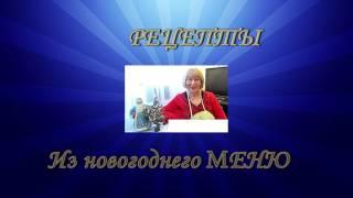видео Новогодние рецепты 2017